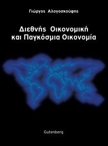InternEcon Cover 20131209 front